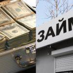Где получить быстрые деньги наличными?