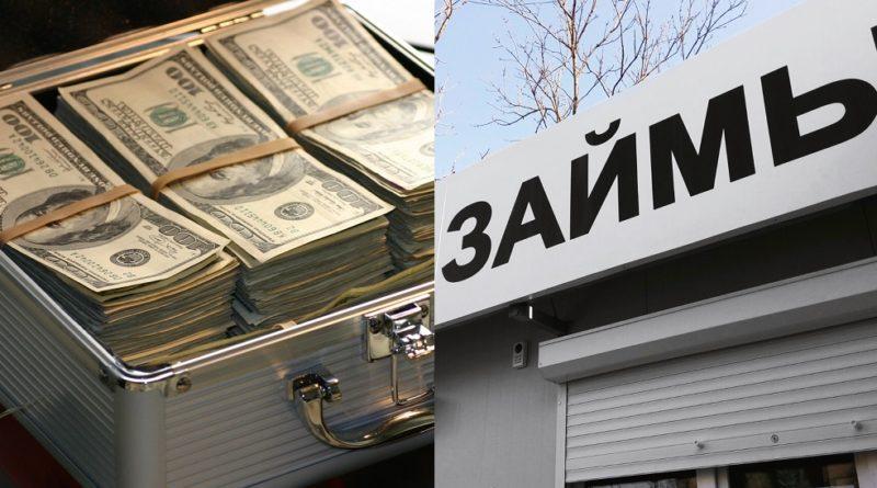 Где получить быстрые деньги наличными