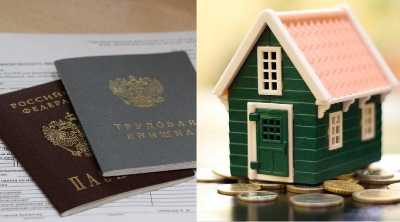 Какие документы нужны для оформления ипотеки