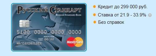 Изображение - Где можно взять деньги без процентов Karta-Russkij-standart