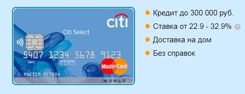 Изображение - Где можно взять деньги без процентов Karta-Sitibanka