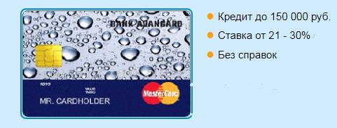 Изображение - Где можно взять деньги без процентов Karta-banka-Avangard