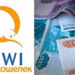 быстрый займ на Киви-кошелек с выгодной ставкой