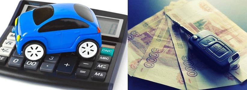 деньги под залог автомобиля в банке