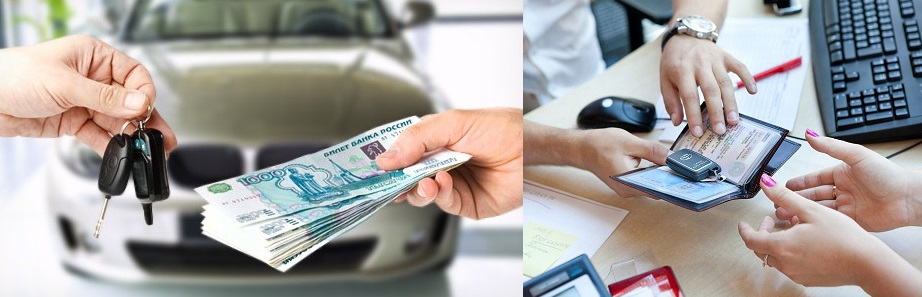 деньги под залог автомобиля в ломбарде