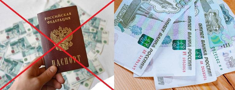кредит без личного документа