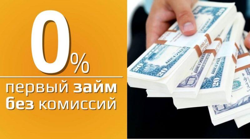 кредит под 0 процентов