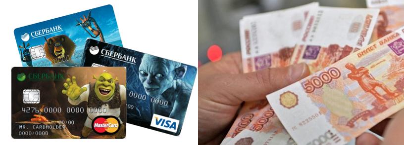 оформить быстрый займ онлайн на карту Сбербанка