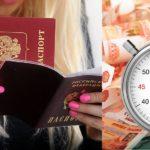 Как оформить микрозайм без паспорта?