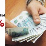 Как взять деньги без процентов — все варианты