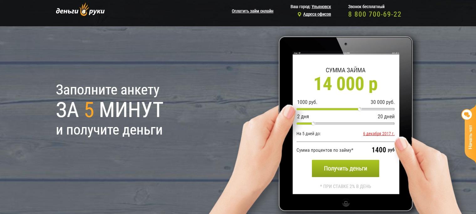 Деньги в руки официальный сайт
