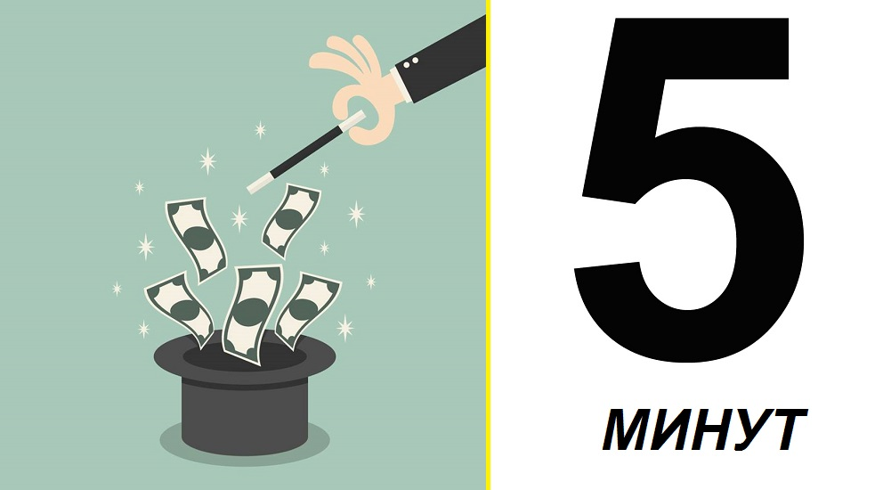 Где оформить выгодный займ за 5 минут онлайн