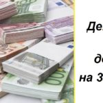 Где получить деньги в долг на месяц — лучшие варианты