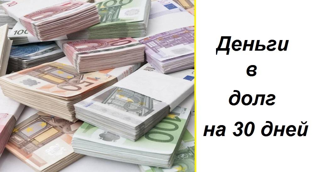 Где получить деньги в долг на месяц варианты