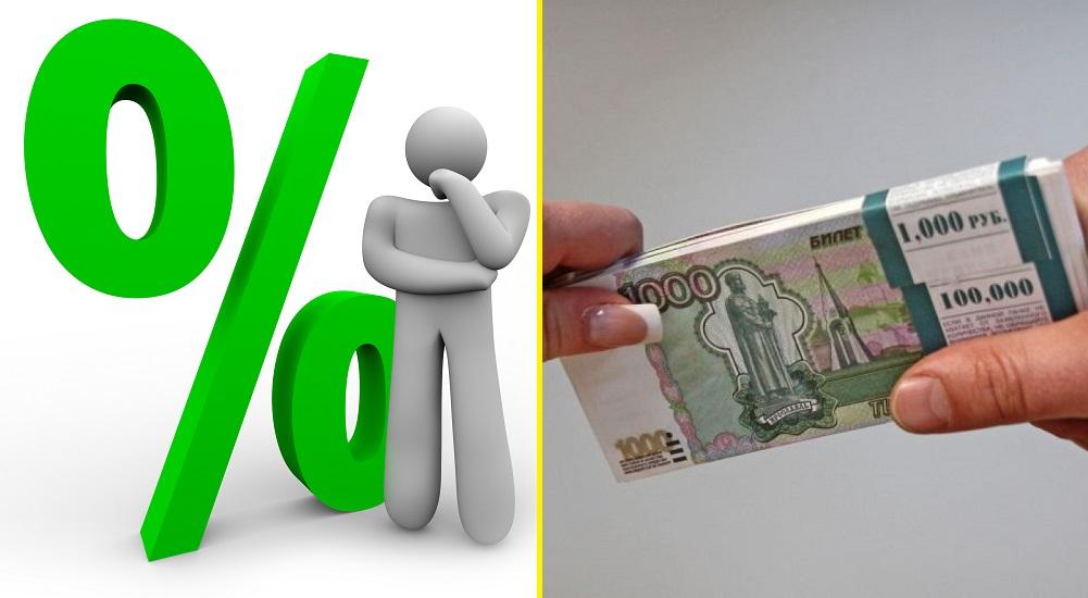 Где можно оформить беспроцентный кредит?