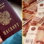 Как и где взять деньги в долг без паспорта?