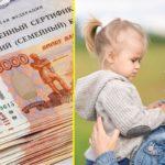 Как взять займ денег под материнский капитал?