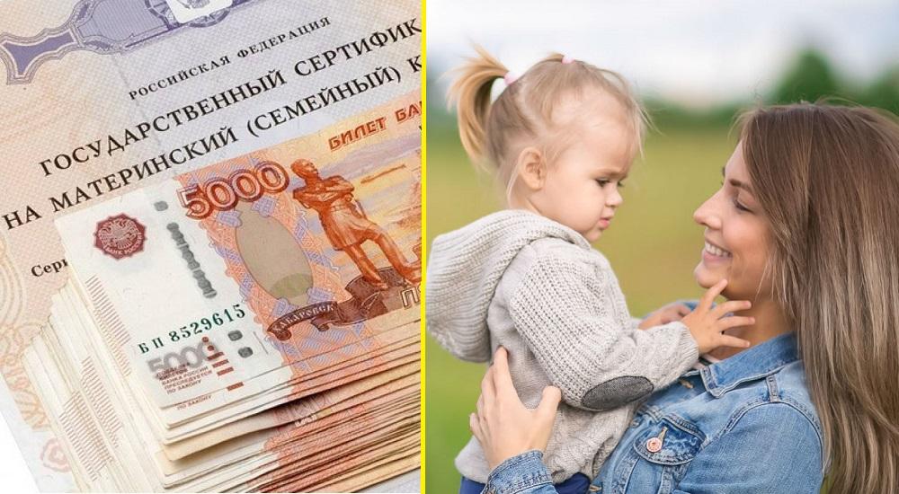 Как взять займ денег под материнский капитал
