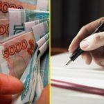 Как взять займ у частного лица под расписку и без предоплаты?