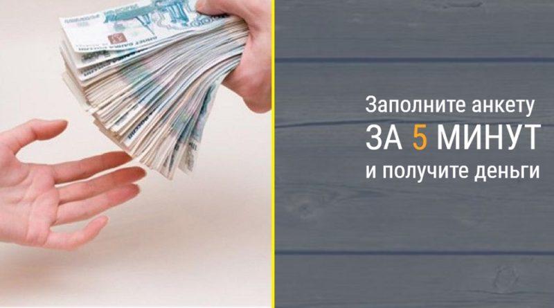 микрозайм деньги в руки