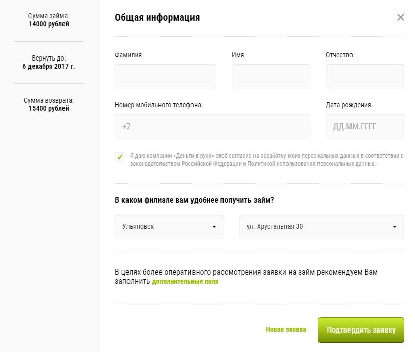онлайн-заявка деньги в руки