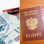 Где получить микрозайм по паспорту онлайн наличными или на карту?