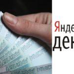 Где оформить выгодный микрозайм на Яндекс.Деньги?