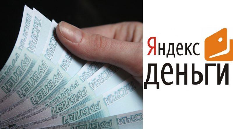 выгодный микрозайм на Яндекс.Деньги
