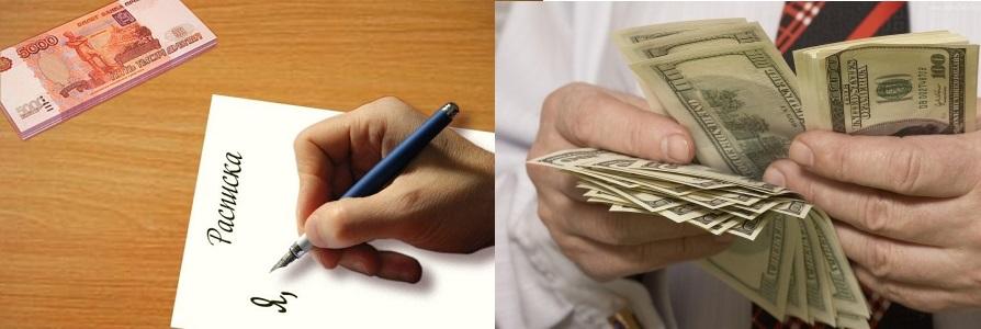 взять деньги у частного лица под расписку
