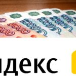 взять займ с зачислением на кошелек Яндекс.Деньги