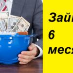 Где оформить займ на 6 месяцев — ТОП-3 МФО