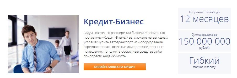 Кредит-Бизнес