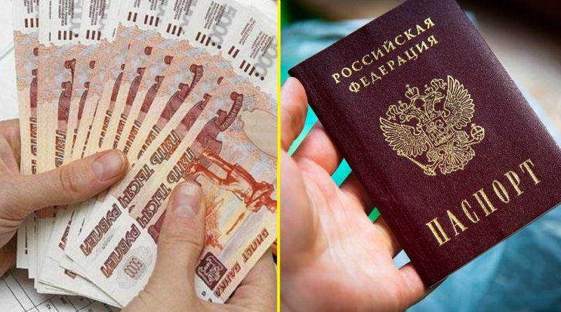 деньги в кредит по паспорту