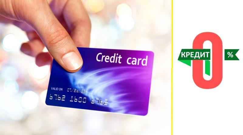 кредит без процентов на карту