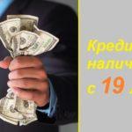 Где получить кредит наличными с 19 лет — ТОП лучших банков и МФО