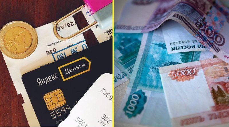онлайн-займ на Яндекс.Деньги