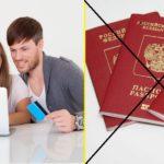 Как взять кредит без паспорта — главные правила