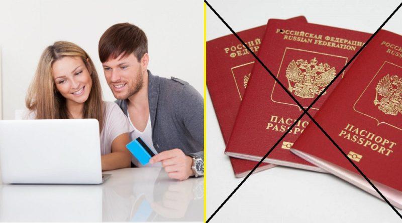 Где взять деньги в долг без паспорта
