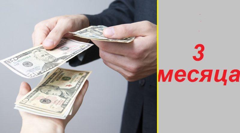Микрозайм на 3 месяца на карту займы под залог квартиры и мошенничество