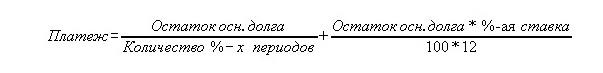 Формула переплаты дифференциальный платеж