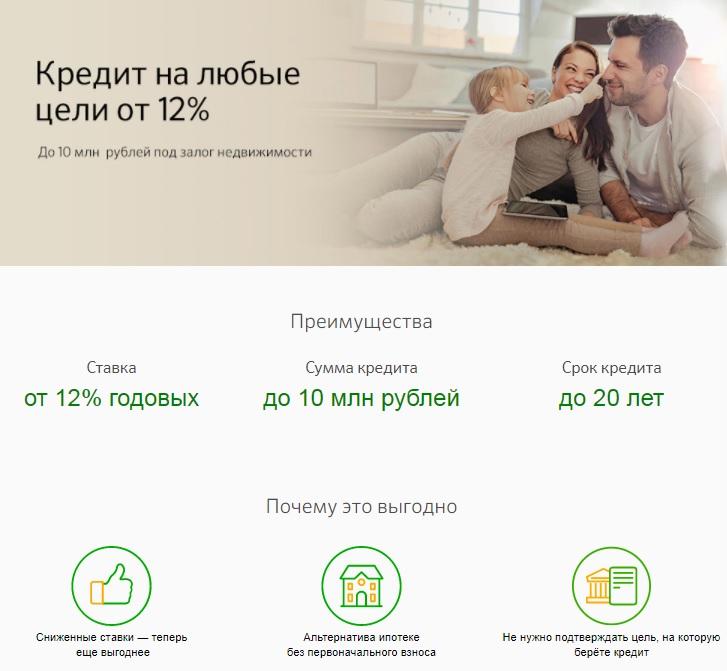 Как можно получить кредит в Сбербанке