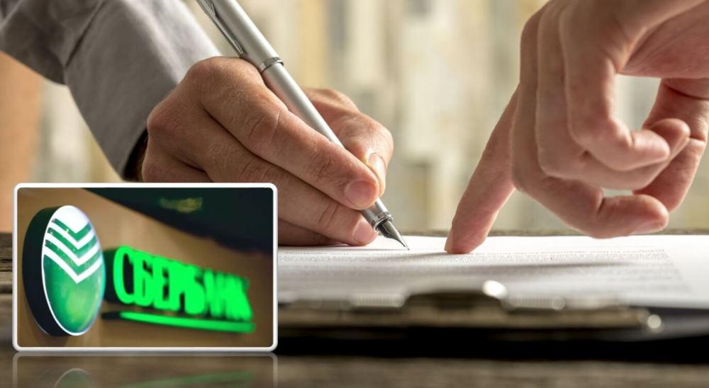 Как можно получить кредит в Сбербанке — основные варианты