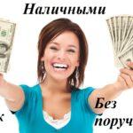 Где получить экспресс-кредит без справок и наличными — только ТОП