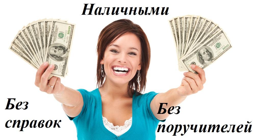 экспресс-кредит без справок и наличными где получить