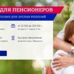 Какой кредит взять пенсионеру — ТОП лучших вариантов